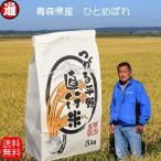 米 お米 送料無料 5kg ひとめぼれ 米 青森県産 一等米 選べる精米