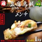 送料無料 青森のおいしいものが詰まった烏賊メンチ 1kg 約34個 イカメンチ 豆腐イカめんち イガメンチ いがめんち ご当地グルメ