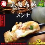 送料無料 青森のおいしいものが詰まった烏賊メンチ 2kg イカメンチ 豆腐イカめんち イガメンチ いがめんち ご当地グルメ