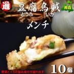 青森のおいしいものが詰まった烏賊メンチ 10個 イカメンチ 豆腐イカめんちイガメンチ いがめんち  ご当地グルメ