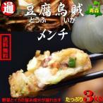 送料無料 青森のおいしいものが詰まった烏賊メンチ 3kg  イカメンチ 豆腐イカめんち イガメンチ いがめんち ご当地グルメ