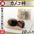 送料無料 カメコ柿 10個 和菓子 羊羹 ようかん 菓子  和菓子
