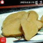 送料無料 津軽の漬物 菊芋 メール便 送料無料 200g