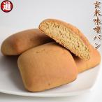 味噌パン 玄米入り 玄米パン 玄米味噌パン 1袋 7枚 玄米粉 使用 青森県産 ポイント消化 食品  玄米 国産 みそパン