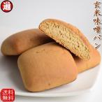 送料無料 味噌パン 玄米入り 玄米パン 玄米味噌パン 1袋 7枚×6 玄米粉 使用  ポイント消化 送料無料 食品  みそパン