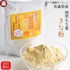 もち麦 きな粉 国産 送料無料 300g スーパーフード 青森県産 焙煎 もち麦きなこ はねうまもち βグルカン プロテイン 大豆 食物繊維 大豆イソフラボン