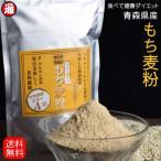 もち麦粉 国産 送料無料 青森県産 300g スーパーフード 新品種 はねうまもち βグルカン ダイエット  もち麦 国産 もち麦粉末 ポイント消化 送料無