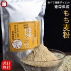もち麦粉 国産 送料無料 青森県産 お得な 300g×3 スーパーフード 新品種 はねうまもち βグルカン ダイエット もち麦 国産 もち麦粉末 ポイント消化 送料無の画像