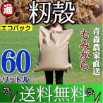 もみ殻 モミガラ 堆肥 ぼかし堆肥 敷き藁 雑草除け 堆肥づくり
