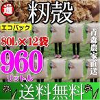 籾殻 もみがら 送料無料 960リットル 良い土づくりに! 青森県産 もみ殻 モミガラ 堆肥 ぼかし堆肥