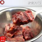 馬肉 犬 大型犬 ペット ボーン 骨 生馬肉 アバラ軟骨 国産 送料無料 2kg 200g×10パック 便利な小分け 生肉 ペット用 犬用 馬肉