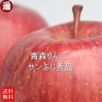 青森りんご 送料無料 秀品 2kg サンフジ 加納りんご農園 約8玉 りんご 贈答用 青森 りんご 青森リンゴ 贈り物 ギフト 果物