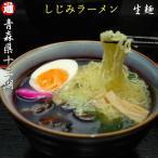 十三湖産 しじみ使用 (十三湖しじみらーめん)1食×2 めん・スープに一切の妥協なし!