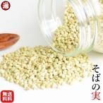 そばの実 国産 送料無料 ソバの実 500g×3 スーパーフード 青森県産 むきそば 蕎麦の実 レジスタントプロテイン 不溶性食物繊維