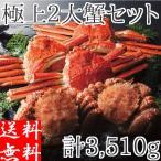 其它 - カニセット かに 姿 蟹ざんまいA (ズワイ3尾 毛ガニ2尾 計約3510g) ボイル 冷凍 詰め合わせ 送料無料