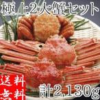 カニ セット 二大蟹 (ズワイガニ2尾 毛ガニ1尾) 約2.13kg 蟹 姿 ボイル 冷凍 ギフト カニ味噌 詰め合わせ