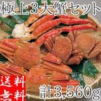 カニ セット 三大蟹 (タラバガニ1肩 ズワイガニ2尾 毛ガニ2尾) 約3.56kg 蟹 ボイル 冷凍 ギフト メガ盛り 詰め合わせ