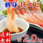 甘エビ 刺身 2kg (1kg×2箱) 生食 お造り 業務用 冷凍 有頭 殻付き ギフト 2L 蝦味噌 海鮮 寿司 大型 50尾前後 甘えび
