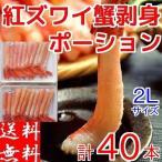 紅ズワイガニ ポーション 計40本 LLサイズが1本あたり94円 送料無料 紅ずわい蟹