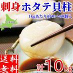 ホタテ 貝柱 刺身 冷凍 計10kg (1kg×10入) 北海道産 玉冷 天然 帆立 ほたて