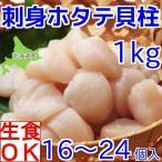 ホタテ貝柱 刺身 1kg 特大 約16〜24玉 北海道産 天然 ほたて