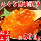 Salmon Roe - いくら醤油漬け 500g 北海道産 ギフト 冷凍 高級 大粒 鮭卵 化粧箱入 寿司 丼物 軍艦 海鮮 お取り寄せ イクラ