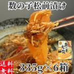 数の子松前漬け 竹田食品 420g×6箱 北海道 ギフト お取り寄せ 化粧箱入