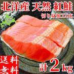 紅鮭 約2kg 甘塩 フィレ 天然 北洋産 北海道加工 業務用 ギフト 冷凍 切り身加工OK ほぐし フレーク等に 特大 半身 甘口