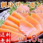 トラウトサーモン 刺身 約1kg プレミアムグレード 生食 寿司 スライス 切り身 等に 特大 半身 フィレ