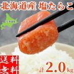 たらこ 2kg 北海道産 冷凍 一本物 40本前後 ギフト 甘口 甘塩 紅葉子 タラコ