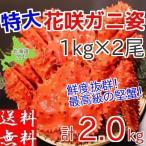 花蟹 - 花咲ガニ 計2kg前後 (約1kg×2尾入) 特大 姿 ボイル 冷凍 北海道加工 送料無料