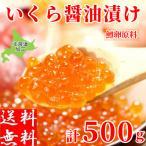 鱒いくら醤油漬け 500g 北海道加工 ギフト お取り寄せ イクラ