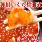 いくら醤油漬け 銀鮭 250g 北海道加工 新物 ギフト 冷凍 寿司 丼物 軍艦 海鮮 お取り寄せ イクラ