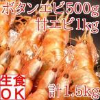 ボタンエビ約500g 甘エビ約1kg 計約1.5kgセット 刺身 牡丹海老 甘海老