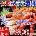 タラバガニ 足 800g ボイル 冷凍 ギフト 4L 蟹 カニ 北海道加工 堅蟹 お取り寄せ たらばがに
