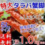 タラバガニ 足 1kg 特大 5L ボイル 冷凍 ギフト 蟹 カニ 堅蟹 お取り寄せ たらばがに