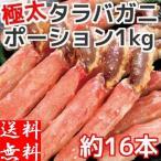タラバガニ ポーション 1kg 蟹 カニ 特大 北海道加工 しゃぶしゃぶ かにしゃぶ 鍋 むき身 ギフト 海鮮 お取り寄せ