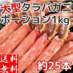 雪场蟹 - タラバガニ ポーション 1kg 約25本前後 生冷凍 6L サイズ 最高級 しゃぶしゃぶ お鍋 むき身 (たらば 蟹 かに カニ) 送料無料