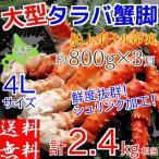 タラバガニ 足 2.4kg (800g×3肩) ボイル 冷凍 ギフト 4L 蟹 カニ 北海道加工 堅蟹 お取り寄せ たらばがに