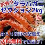 送料無料/訳ありタラバガニ脚2kg/身入り抜群でボイル済/たらば蟹