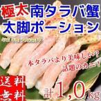 南タラバガニ ポーション 1kg (15本前後入) 生冷凍 7/8L サイズ かにしゃぶ 鍋 むき身 みなみ たらば 蟹 かに カニ 送料無料