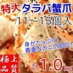 タラバガニ ボイル 爪 1kg 特大 冷凍 11〜15個入 たらば蟹