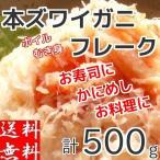 ズワイガニ ボイル フレーク 約500g ほぐし身 むき身 ずわい蟹 送料無料