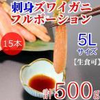 ズワイガニ ポーション 500g 約13本 最高級 特大 5L 生冷凍 むき身 ずわい蟹