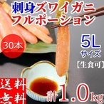 ズワイガニ ポーション 刺身 1kg 特大 5L 生 冷凍 蟹しゃぶ 取り寄せ 棒肉 ギフト 蟹 カニ 鍋 ズワイ蟹