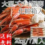 ズワイガニ 2kg ボイル 冷凍 ギフト 3L 化粧箱 蟹 カニ 北海道加工 堅蟹 足 脚 ずわい蟹