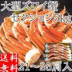 其它 - ズワイガニ (ずわい 蟹 かに カニ) 計5kg 脚 足 ボイル 訳あり 21〜25肩入 冷凍 大型 2L 送料無料