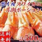 ズワイガニ ポーション ボイル 爪 500g 10〜12玉 特大 送料無料 ずわい蟹