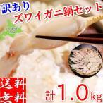ズワイガニ 訳あり 1kg ハーフカット 生 冷凍 カニ 鍋 蟹汁 ギフト お取り寄せ ズワイ蟹