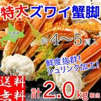 ズワイガニ 2kg ボイル 脚 5〜6Lサイズ 4〜5肩入 北海道加工 特大 ずわい蟹 年末指定承ります